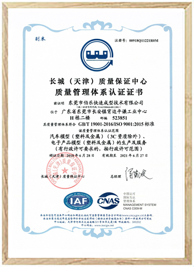 ISO 9001 quality inspection certificate