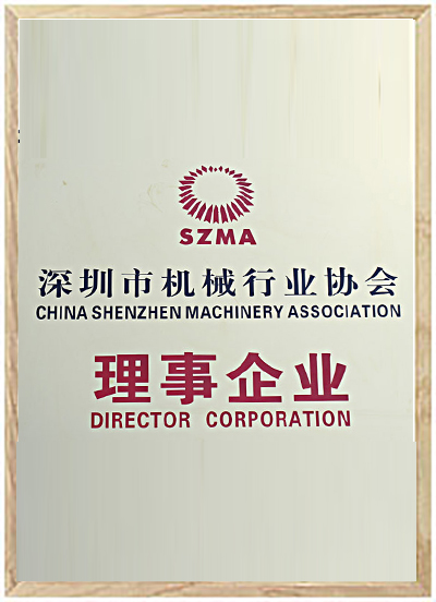 Shenzhen-Machinery-Association-governing-unit